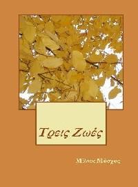 διήγημα-έντυπη μορφή-έκδοση από Amazon