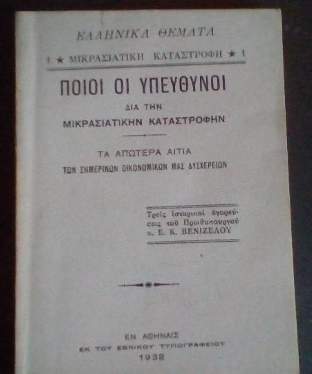 ΥΠΕΥΘΥΝΟΙ ΜΙΚΡΑΣΙΑΤΙΚΗΣ ΚΑΤΑΣΤΡΟΦΗΣ παλιά βιβλία έκδοσης 1938