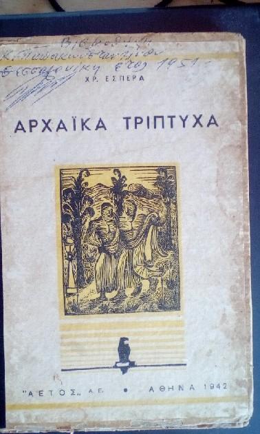 ΑΡΧΑΪΚΑ ΤΡΙΠΤΥΧΑ παλιά βιβλία έκδοσης 1942