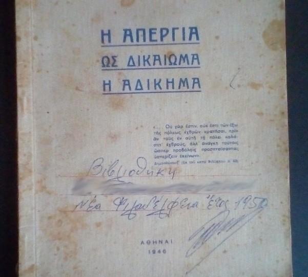Η ΑΠΕΡΓΙΑ ΩΣ ΔΙΚΑΙΩΜΑ Ή ΑΔΙΚΗΜΑ παλιά βιβλία έκδοσης 1946