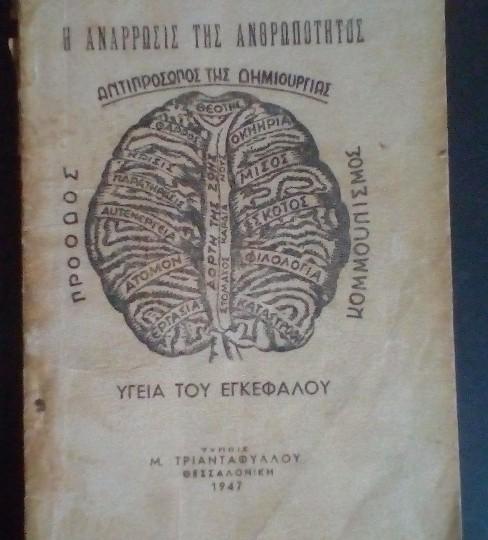 Η ΑΝΑΡΡΩΣΙΣ ΤΗΣ ΑΝΘΡΩΠΟΤΗΤΟΣ παλιά βιβλία έκδοσης 1947