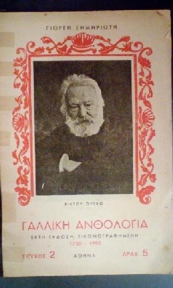 ΒΙΚΤΩΡ ΟΥΓΚΩ παλιά βιβλία έκδοσης 1950
