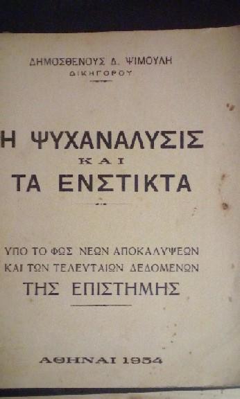 Η ΨΥΧΑΝΑΛΥΣΙΣ ΚΑΙ ΤΑ ΕΝΣΤΙΚΤΑ παλιά βιβλία έκδοσης 1954