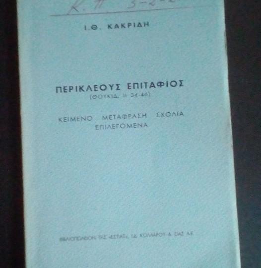 ΠΕΡΙΚΛΕΟΥΣ ΕΠΙΤΑΦΙΟΣ έκδοσης 1958