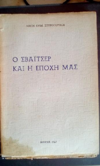 Ο ΣΒΑΪΤΣΕΡ ΚΑΙ Η ΕΠΟΧΗ ΜΑΣ παλιά βιβλία έκδοσης 1967