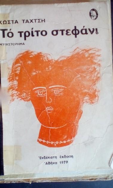 ΤΟ ΤΡΙΤΟ ΣΤΕΦΑΝΙ έκδοσης 1979