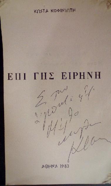 ΕΠΙ ΓΗΣ ΕΙΡΗΝΗ Στίχοι έκδοσης 1983