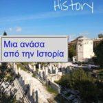 Μια ανάσα από την Ιστορία