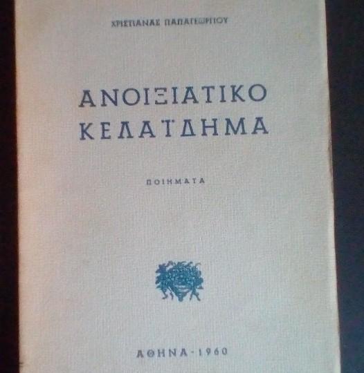 ΑΝΟΙΞΙΑΤΙΚΟ ΚΕΛΑΪΔΗΜΑ έκδοσης 1960
