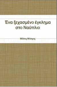 Ένα ξεχασμένο έγκλημα στο Ναύπλιο