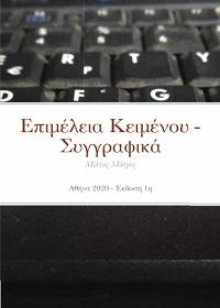 Επιμέλεια κειμένων – Συγγραφικά