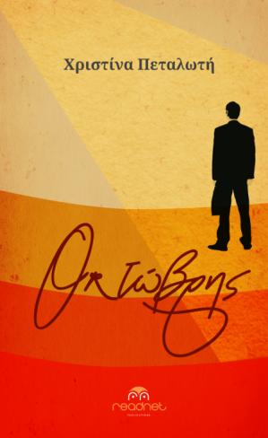 Κριτική βιβλίου Χριστίνας Πεταλωτή