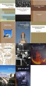 τα βιβλία μου